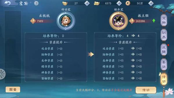 新笑傲江湖无限元宝版 v1.0.35安卓版插图(8)