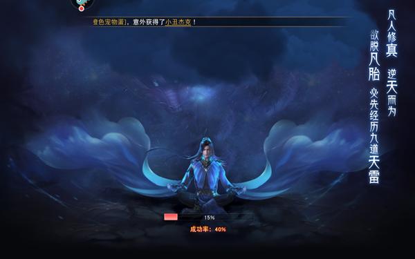 仙梦奇缘小米版 v4.2.9安卓版插图(4)