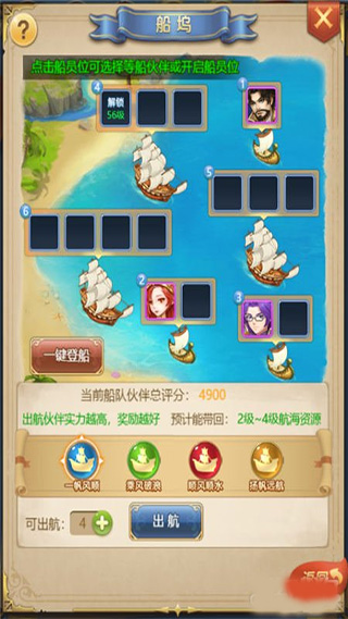 西山居苍之女武神 v1.0.0安卓版插图(5)