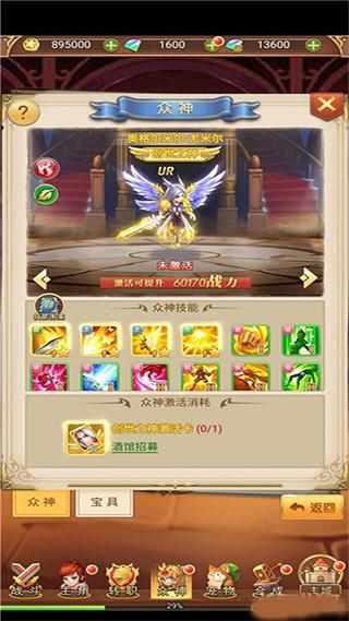 西山居苍之女武神 v1.0.0安卓版插图(6)