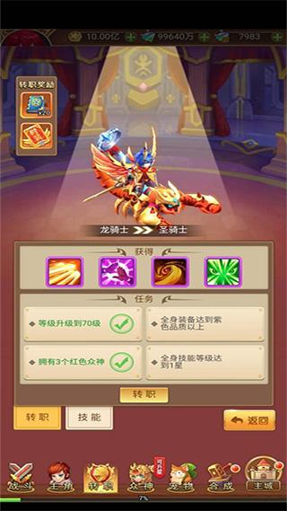 苍之女武神折扣版 v1.0.0安卓版插图(9)