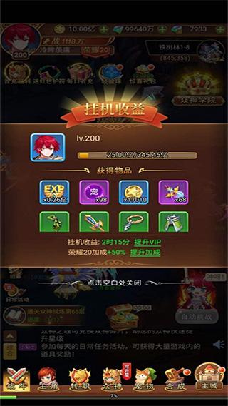 苍之女武神折扣版 v1.0.0安卓版插图(6)