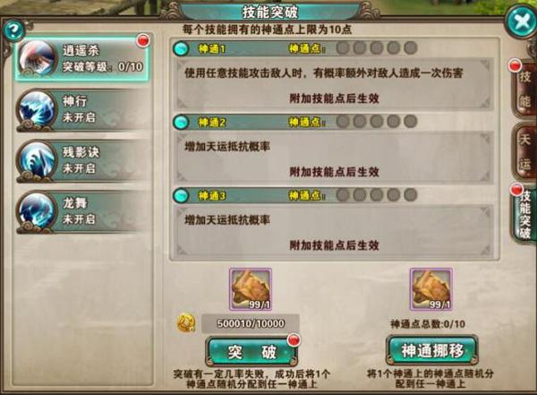 破天一剑官方正版手游 v3.90安卓版插图(10)