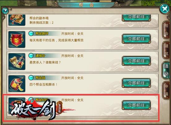 破天一剑官方正版手游 v3.90安卓版插图(7)