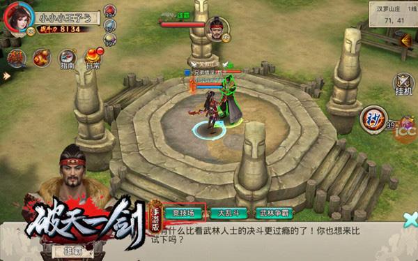 破天一剑官方正版手游 v3.90安卓版插图(3)