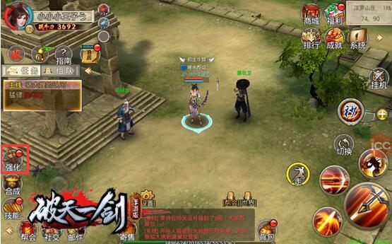 破天一剑官方正版手游 v3.90安卓版插图(8)