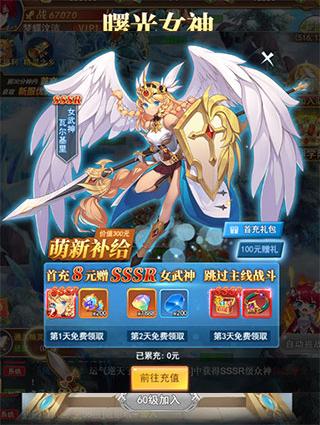 苍之女武神微信版 v1.0.0安卓版插图(6)