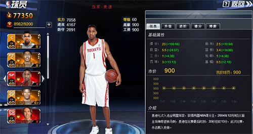 NBA范特西无限金币版 v10.5安卓版插图(7)