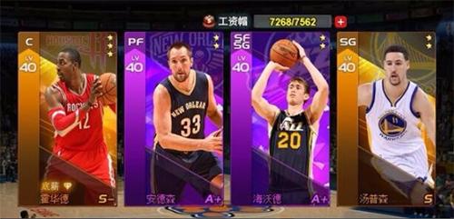 NBA范特西无限金币版 v10.5安卓版插图(6)