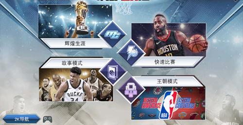 NBA范特西无限金币版 v10.5安卓版插图(2)