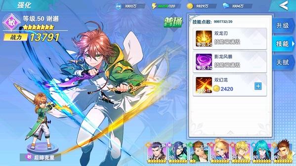 斗罗十年龙王传说手游破解版 v1.2.0安卓版插图(4)