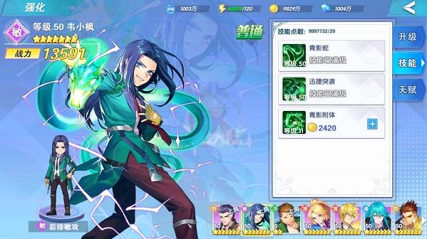 斗罗十年龙王传说手游破解版 v1.2.0安卓版插图(5)