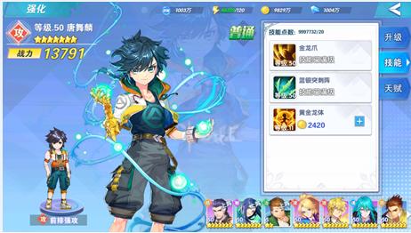 斗罗十年龙王传说手游破解版 v1.2.0安卓版插图(7)
