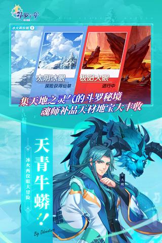 斗罗十年龙王传说手游破解版 v1.2.0安卓版插图(9)
