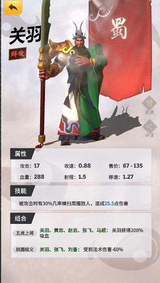战三国八阵奇谋九游版 v1.701.0.0安卓版插图(4)