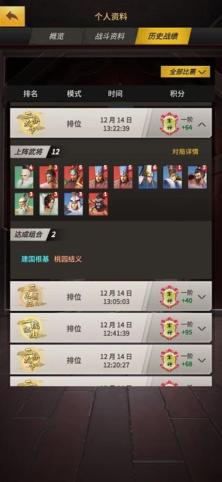 战三国八阵奇谋自走棋 v1.701.0.0安卓版插图(4)