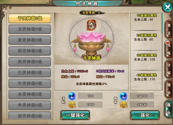 破天一剑华为版 v3.90安卓版插图(14)