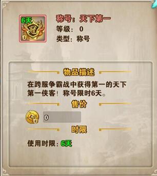 破天一剑华为版 v3.90安卓版插图(12)