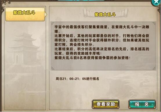 破天一剑华为版 v3.90安卓版插图(8)