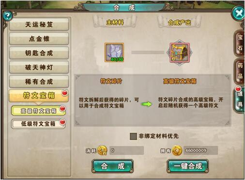 破天一剑华为版 v3.90安卓版插图(7)