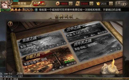 三国战争九游版 v20.771安卓版插图(4)