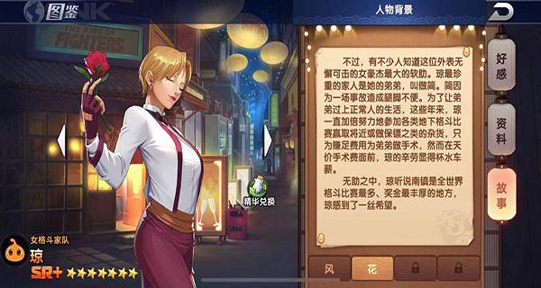 拳魂觉醒腾讯版 v31.3安卓版插图(2)