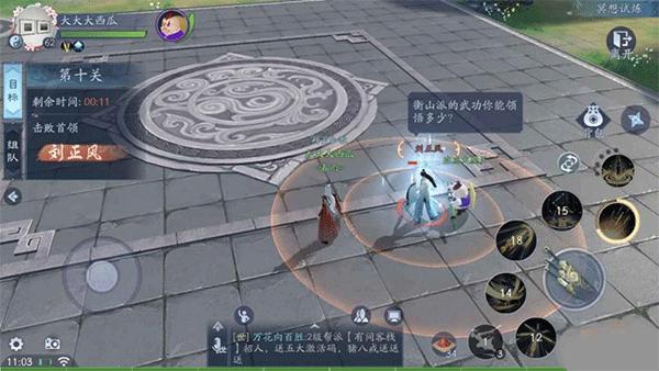 新笑傲江湖华为版本 v1.0.35安卓版插图(5)