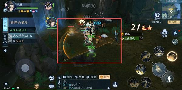 新笑傲江湖360版本 v1.0.35安卓版插图(4)