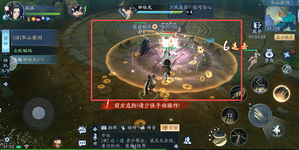 新笑傲江湖360版本 v1.0.35安卓版插图(6)
