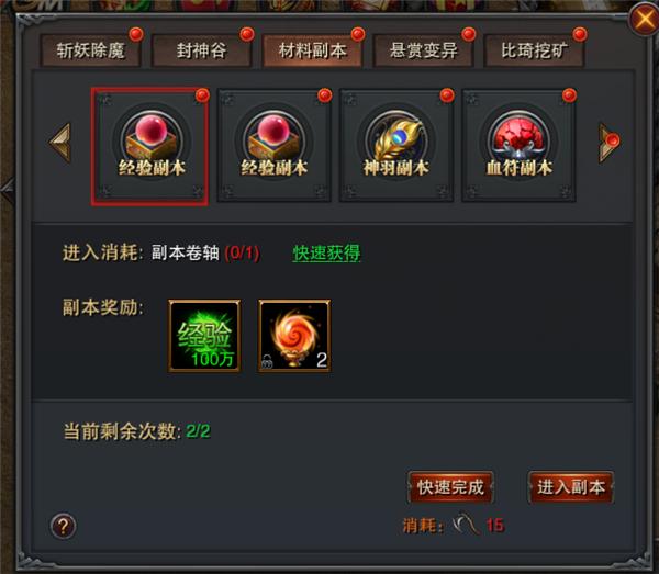 摸金校尉之伏魔殿手游 v1.0.0.874安卓版插图(9)