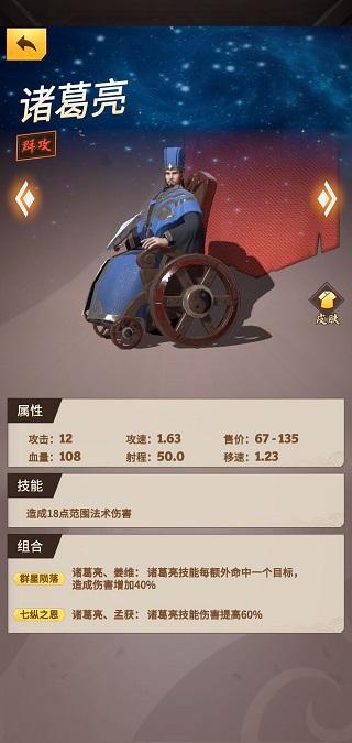 战三国八阵奇谋福利版 v1.701.0.0安卓版插图(9)