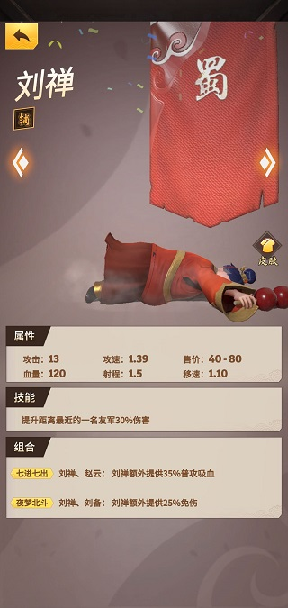 战三国八阵奇谋福利版 v1.701.0.0安卓版插图(11)