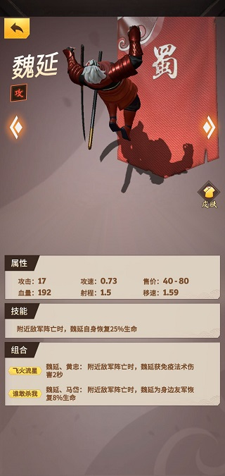 战三国八阵奇谋福利版 v1.701.0.0安卓版插图(13)