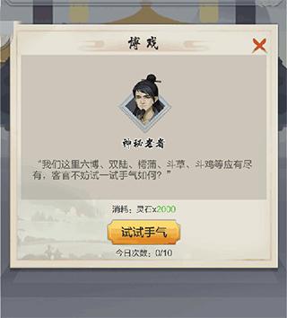 太古仙尊oppo版 v1.47安卓版插图(3)