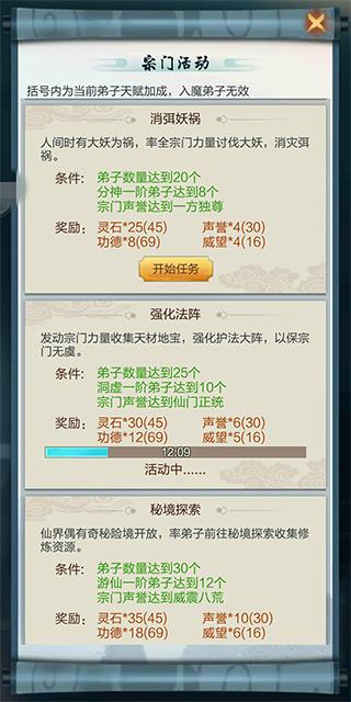 太古仙尊oppo版 v1.47安卓版插图(9)