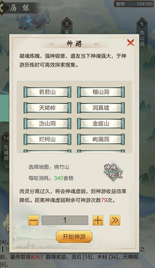 太古仙尊红包版 v1.47安卓版插图(5)
