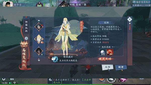 新笑傲江湖oppo客户端 v1.0.35安卓版插图(4)