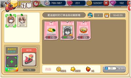 餐厅萌物语游戏 v1.33.78安卓版插图(6)