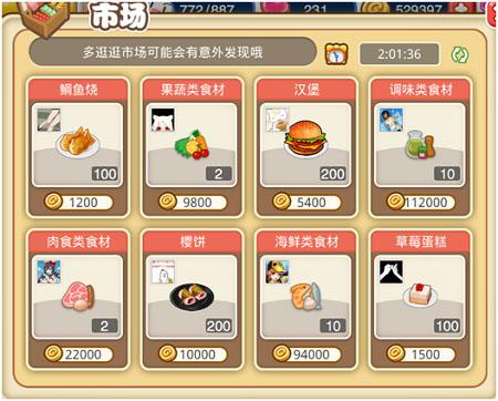 餐厅萌物语游戏 v1.33.78安卓版插图(7)