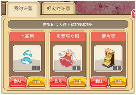 餐厅萌物语游戏 v1.33.78安卓版插图(8)
