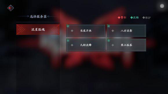 流星群侠传华为客户端 v1.0.444421安卓版插图(2)