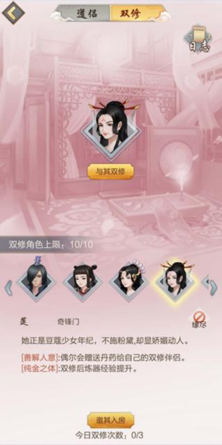 太古仙尊百度版 v1.47安卓版插图(2)