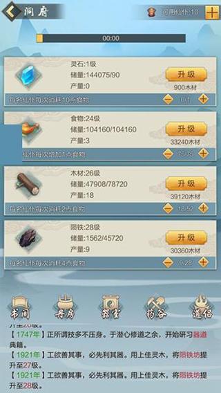 太古仙尊百度版 v1.47安卓版插图(3)