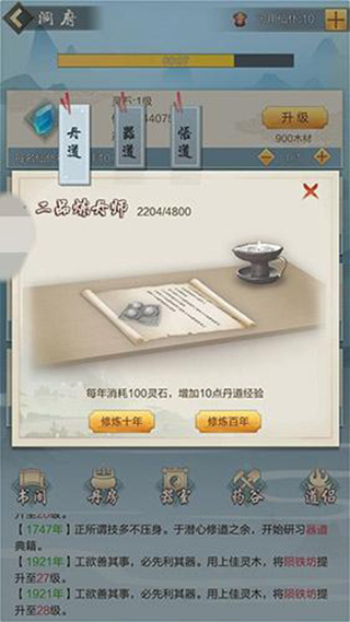 太古仙尊百度版 v1.47安卓版插图(4)