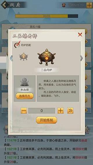 太古仙尊百度版 v1.47安卓版插图(5)