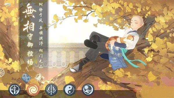 新笑傲江湖腾讯版 v1.0.35安卓版插图(2)