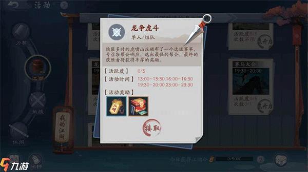 新笑傲江湖腾讯版 v1.0.35安卓版插图(5)