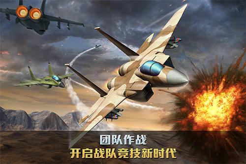 空战争锋破解版 v2.2.1安卓版插图(14)