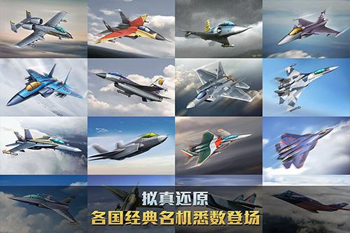 空战争锋九游版 v2.2.1安卓版插图(20)