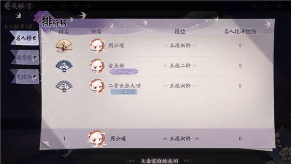 阴阳师百闻牌体验服 v1.0.5101安卓版插图(11)